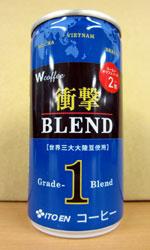 【缶コーヒーレビュー】 伊藤園 W coffee 『衝撃 BLEND』 - ITO EN