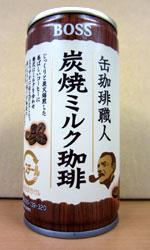 【缶コーヒーレビュー】 BOSS(ボス) 『缶珈琲職人 炭焼ミルク珈琲』 - サントリー