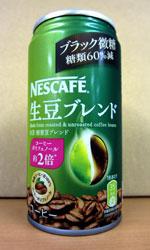 【缶コーヒーレビュー】 ネスカフェ 『生豆ブレンド』 ブラック微糖 糖類60%減 - NESCAFE