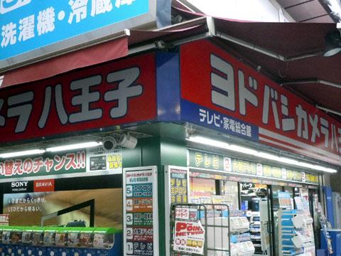 ヨドバシカメラ八王子 テレビ・家電総合館
