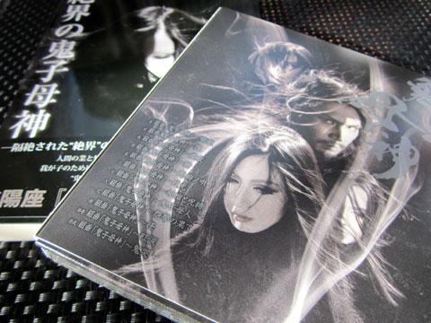 【陰陽座】10thアルバム『鬼子母神』を買ってきた