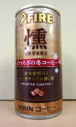 【缶コーヒーレビュー】 ファイア(FIRE) 『燻 IBUSHI』 くつろぎの冬コーヒー 炭火焙煎豆とオークチップの燻し香 - KIRIN