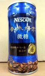 【缶コーヒーレビュー】 ネスカフェ 『香味焙煎 微糖』 香り・コク強め - NESCAFE