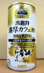 【缶コーヒーレビュー】 小岩井 『濃厚カフェオレ』 小岩井生クリーム使用 - KIRIN