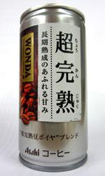 【缶コーヒーレビュー】 ワンダ 『超完熟』 長期熟成のあふれる甘み - WONDA