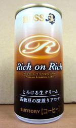 【缶コーヒーレビュー】 BOSS(ボス) 『Rich on Rich』 とろける生クリーム 高級豆の深煎りアロマ - サントリー リッチオンリッチ
