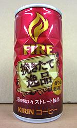 【缶コーヒーレビュー】 ファイア(FIRE) 『挽きたて逸品』 香りの厳選豆 - KIRIN