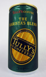 【缶コーヒーレビュー】 タリーズ 『TULLY'S COFFEE THE BARISTA'S BLEND』