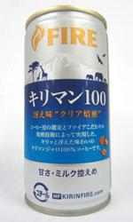 """【缶コーヒーレビュー】 ファイア(FIRE) 『キリマン100』 冴え味""""クリア焙煎"""" - KIRIN"""