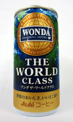 【缶コーヒーレビュー】 ワンダ 『ザ・ワールドクラス』 - WONDA THE WORLD CLASS
