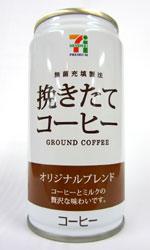 【缶コーヒーレビュー】 セブン&アイプレミアム 無菌充填製法 『挽きたてコーヒー オリジナルブレンド』