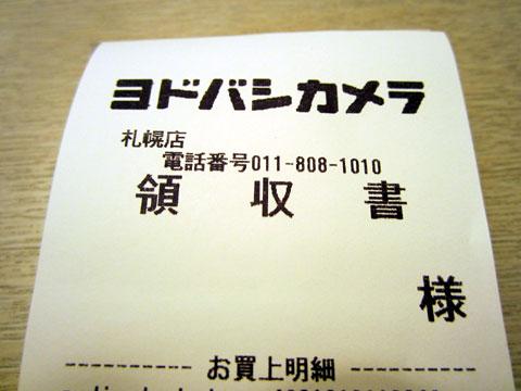ヨドバシ札幌でお買い物