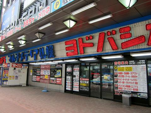 ヨドバシカメラ マルチメディア札幌に行ってきた