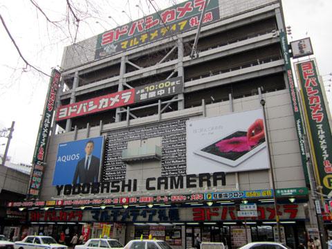 ヨドバシカメラ 札幌に行ってきた