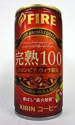 【缶コーヒーレビュー】 ファイア(FIRE) 『完熟100』 - KIRIN
