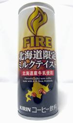 【缶コーヒーレビュー】 ファイア(FIRE) 『北海道限定ミルクテイスト』 北海道産牛乳使用 - KIRIN