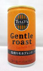 タリーズ 『Gentle roast』 浅煎りモカブレンド - TULLY'S COFFEE