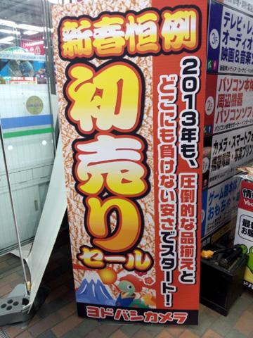 ヨドバシ初売り2013