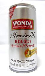 【缶コーヒーレビュー】 ワンダ 『モーニングエックス』 10年先のモーニングショット - WONDA Morning X