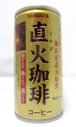 【缶コーヒーレビュー】 サンガリア 『直火珈琲』 - SANGARIA