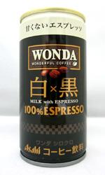 【缶コーヒーレビュー】 ワンダ 『白×黒』100%エスプレッソ - WONDA
