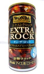 【缶コーヒーレビュー】 ワンダ 『オン・ザ・ロック エクストラロック』 - WONDA EXTRA ROCK