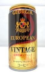 【缶コーヒーレビュー】 ジョージア 『ヨーロピアン ヴィンテージ』長期熟成豆ブレンド - GEORGIA EUROPEAN VINTAGE