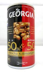 【缶コーヒーレビュー】 ジョージア 『モカ50% & キリマンジャロ50%』 - GEORGIA