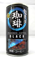 【缶コーヒーレビュー】 龍泉洞珈琲 『ブラック無糖』 - 岩泉産業開発